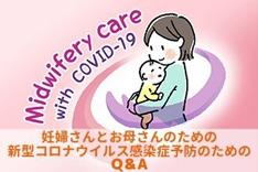 妊婦さんとお母さんのための新型コロナウイルス感染症予防のためのQ&A